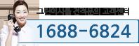 고객센터 1688-6824